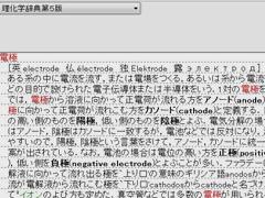 Anode(アノード)とCathode(カソ...