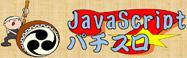 JavaScriptパチスロ